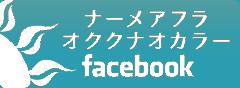 KukunaokalaNa Mea Hula O Kukunaokala facebook