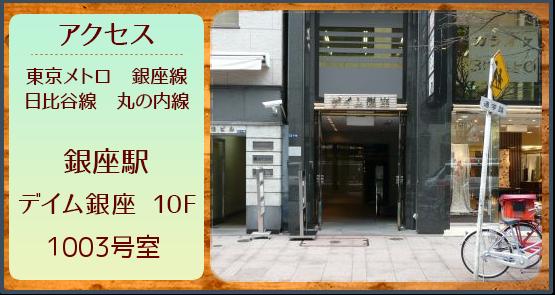 東京メトロ 銀座線、日比谷線、丸の内線 銀座駅 デイム銀座10F