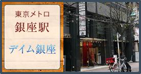 東京メトロ 銀座駅 デイム銀座