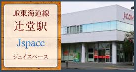 JR東海道線 辻堂駅 ジェイスペース
