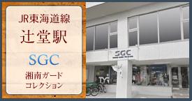 JR東海道線 辻堂駅 湘南ガードコレクション