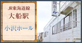 JR東海道線 大船駅 小沢ホール