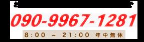 お電話はこちらの番号まで 090-9967-1281